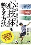 サッカーでゴールを量産するために「心」「技」「体」を整える方法