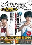 となりの関くん 授業サボりの名人 (MFR(MFコミックス廉価版シリーズ))