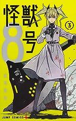 怪獣8号 3巻