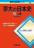 京大の日本史15カ年 (難関校過去問シリーズ)