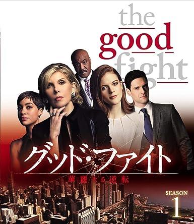 [DVD]グッド・ファイト 華麗なる逆転 シーズン1