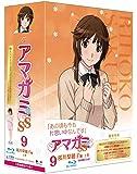 アマガミSS 9 桜井梨穂子 上巻 (Blu-ray 初回限定生産)