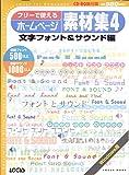 フリーで使えるホームページ素材集4 文字フォント&サウンド編 (CD-ROM付) (Locus mook)