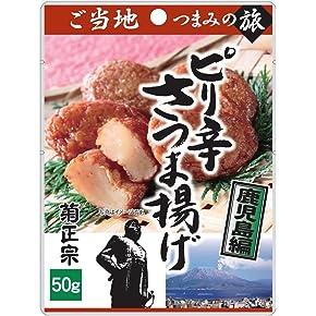 菊正宗 ご当地つまみの旅 ピリ辛さつま揚げ(鹿児島編) 50g×10袋