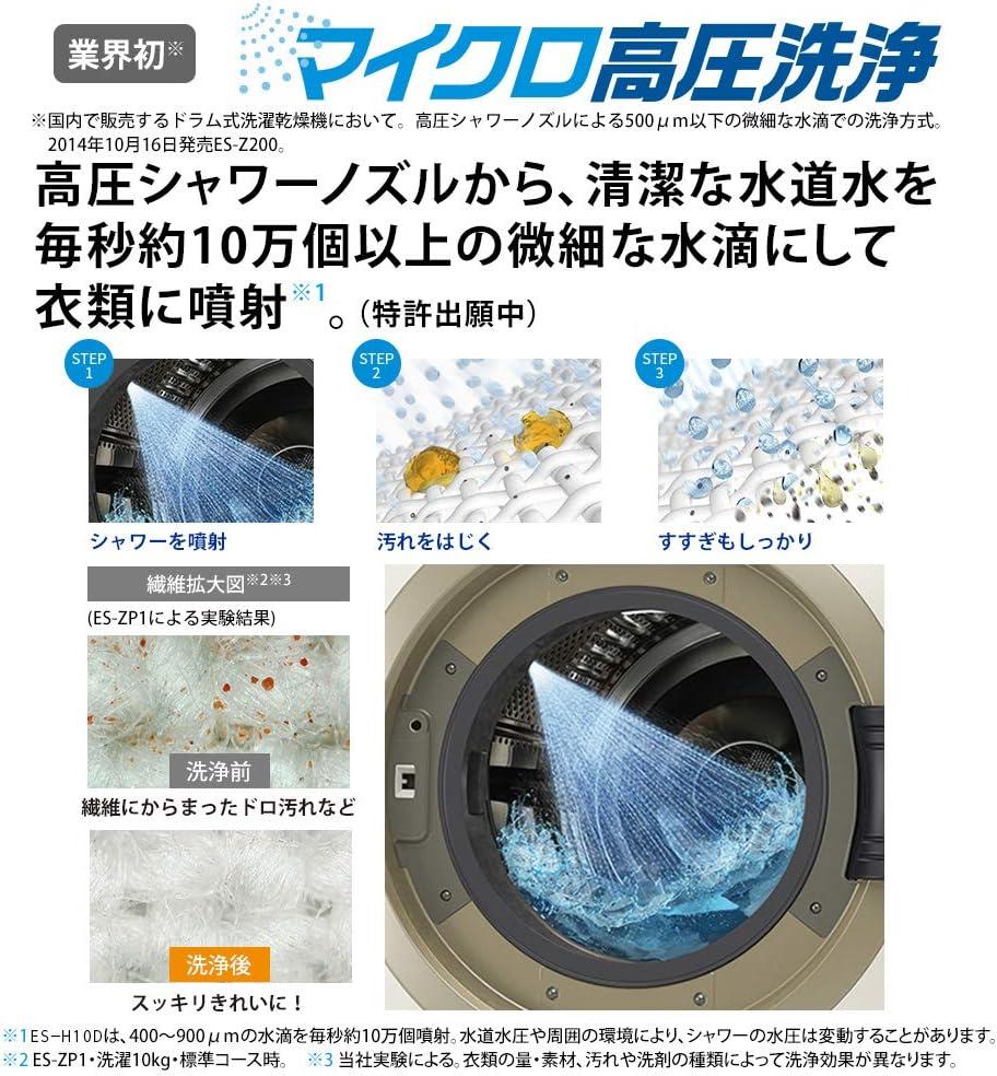 シャープ 洗濯機 ドラム式洗濯機 ヒーター乾燥 右開き 洗濯乾燥機 洗濯10kg/乾燥6kg 幅 ES-H10D-WR