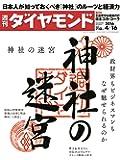週刊ダイヤモンド 2016年 4/16 号 [雑誌] (神社の迷宮)