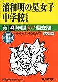 浦和明の星女子中学校 平成29年度用 (4年間スーパー過去問413)