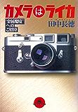 """カメラはライカ~""""金属魔境""""へのご招待~ (光文社知恵の森文庫)"""