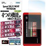 ASDEC アスデック UQ WiMAX Speed Wi-Fi NEXT WX05 フィルム AFP画面保護フィルム2 ・指紋防止 防指紋・キズ防止・気泡消失・防汚・光沢 グレア・日本製 AHG-WX05 (WX05 / 光沢フィルム)