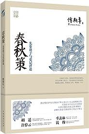 春秋策·先秦诸子与史记评述 (国学公共课) (Chinese Edition)