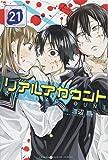 リアルアカウント(21) (講談社コミックス)