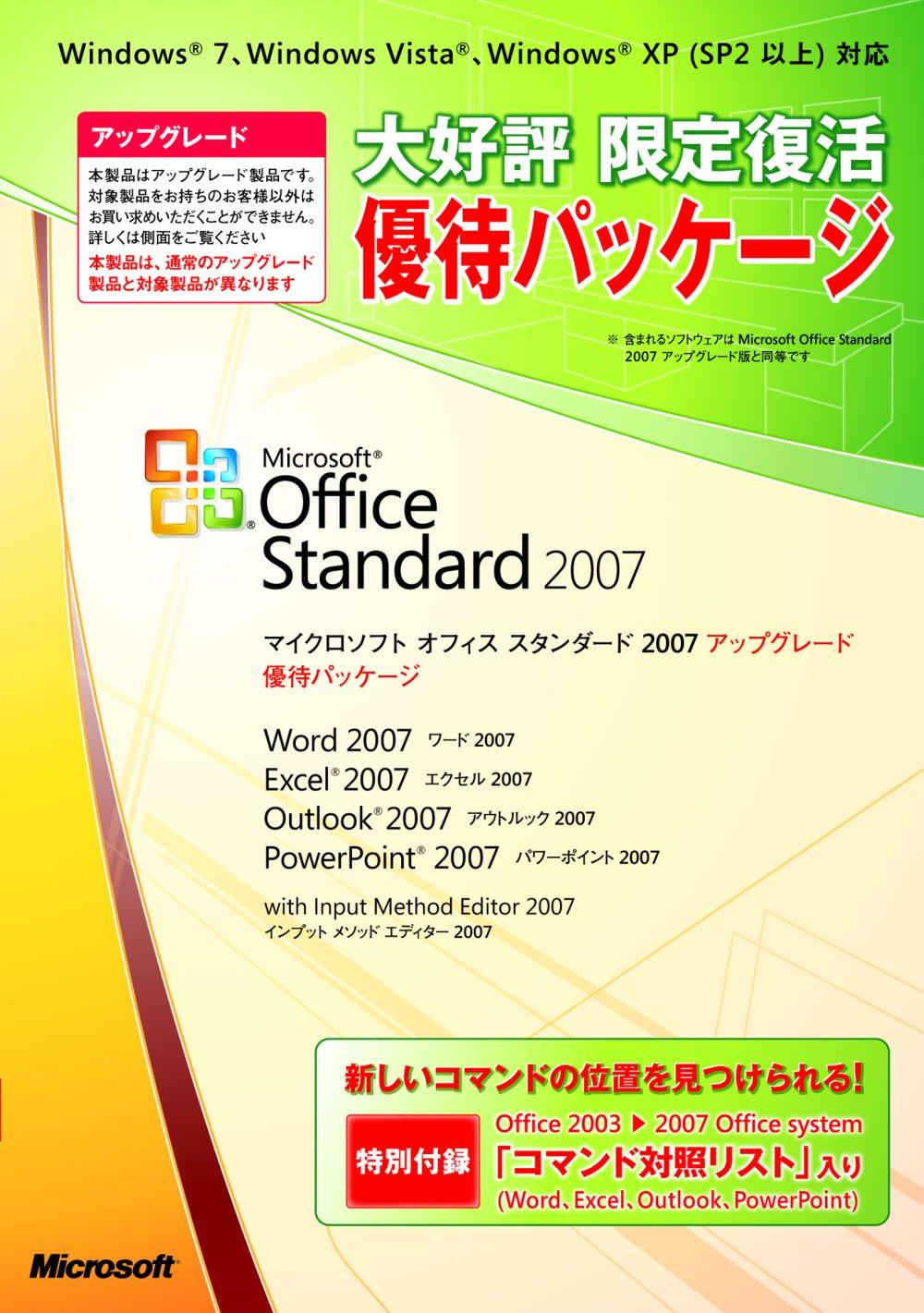 【旧商品】Office Standard 2007 アップグレード Office 20周年記念 優待パッケージ B001NDMHQ8 Parent