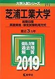 芝浦工業大学(前期日程、英語資格・検定試験利用方式) (2019年版大学入試シリーズ)