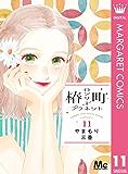 椿町ロンリープラネット 11 (マーガレットコミックスDIGITAL)