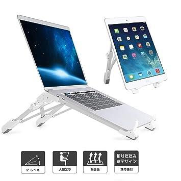 【タイムセール】ノートパソコン スタンド XZA 折りたたみ式 pcスタンド 収納便利 タブレット利用可能 猫背&肩こり対策 Macbook/iPad/タブレット等に対応 (White)