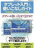 タブレット入門&使いこなしガイド ~Android(アンドロイド)タブレット対応~ (マイナビムック Android Fan Special)