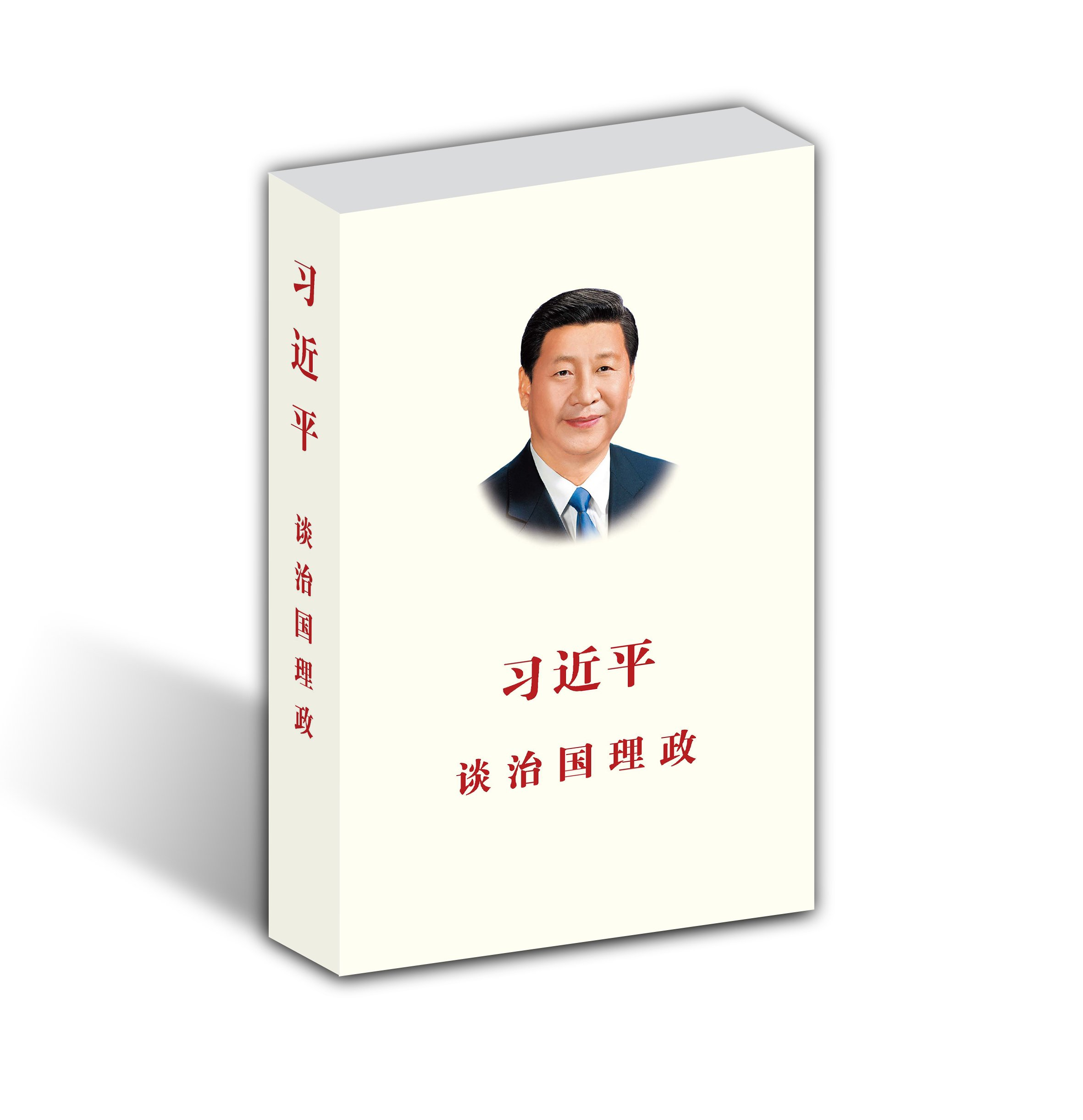 XI JINPING: THE GOVERNANCE OF CHINA Simplified Chinese Version (Chinese  Edition): Xi Jinping: 9787119090863: Amazon.com: Books