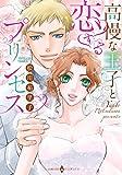 高慢な王子と恋するプリンセス (エメラルドコミックス/ハーモニィコミックス)