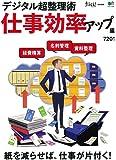 デジタル超整理術・仕事効率アップ編 (エイムック 3906)