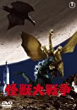 怪獣大戦争 【60周年記念版】 [DVD]