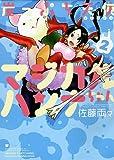 崖っぷち天使マジカルハンナちゃん 2 (バンブーコミックス)