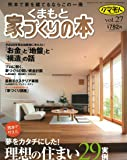 くまもと家づくりの本Vol.27