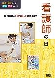 看護師の一日 (医療・福祉の仕事 見る知るシリーズ)