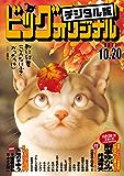 ビッグコミックオリジナル 2017年20号(2017年10月5日発売) [雑誌]