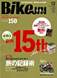 BikeJIN/培倶人(バイクジン) 2017年12月号 Vol.178[雑誌]