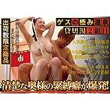 ゲスの極み温泉 貸切湯2組目 プレステージ [DVD]