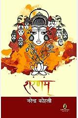 Sharanam Paperback