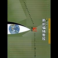 新闻编辑教程(修订版) (新闻与传播学系列教材(新世纪版))