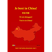 Je bent in China! - 你在中国! - Nǐ zài Zhōngguó! - You're in China! SD Deel I: Het Suzhou decennium - Deel I