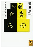 〈弱さ〉のちから ホスピタブルな光景 (講談社学術文庫)