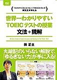 世界一わかりやすいTOEICテストの授業 文法・読解 DVD-BOX [DVD]