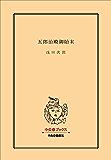 五郎治殿御始末 (短編) (中公文庫)