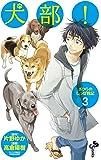 犬部!-ボクらのしっぽ戦記- 3 (少年サンデーコミックス)