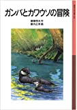 ガンバとカワウソの冒険 (岩波少年文庫)