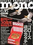 mono (モノ) マガジン 2012年 6/16号 [雑誌] (30周年特別記念号)