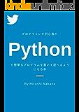 プログラミング初心者がPythonで簡単なプログラムを書いて遊べるようになる本
