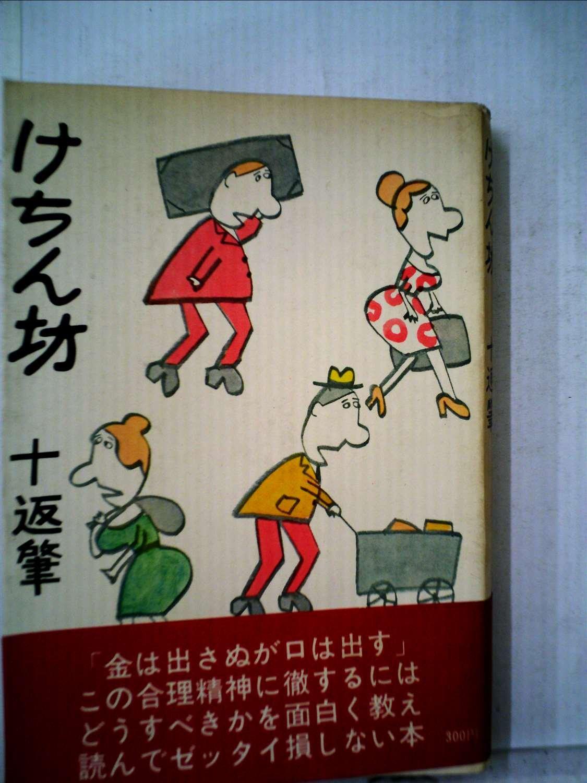けちん坊 (1962年) | 十返 肇 |...
