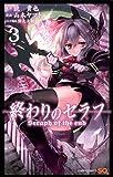 終わりのセラフ 3 (ジャンプコミックス)