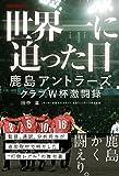 世界一に迫った日 鹿島アントラーズ クラブW杯激闘録 (EL GOLAZO BOOKS)