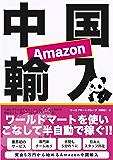 5万円から始めるAmazon中国輸入