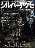 シルバーアクセスタイルマガジン vol.28 (サクラムック)