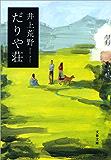 だりや荘 (文春文庫)