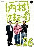 内村さまぁ~ず Vol.26 [DVD]