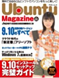 Ubuntu Magazine Japan vol.02 (アスキームック)