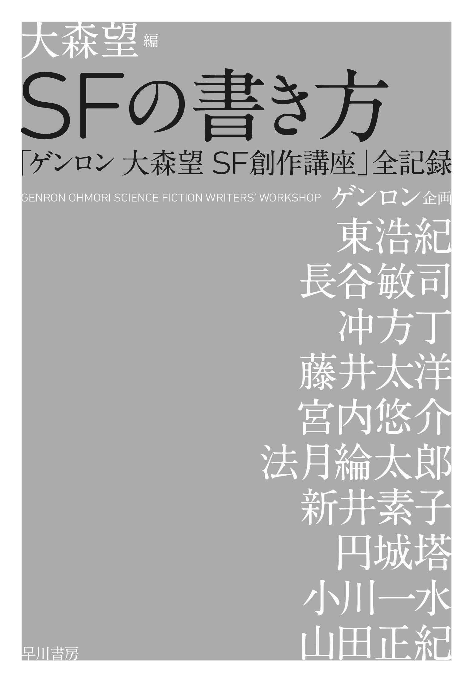 大森望編『SFの書き方』(早川書房)