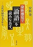 身体感覚で『論語』を読みなおす。: ―古代中国の文字から― (新潮文庫)